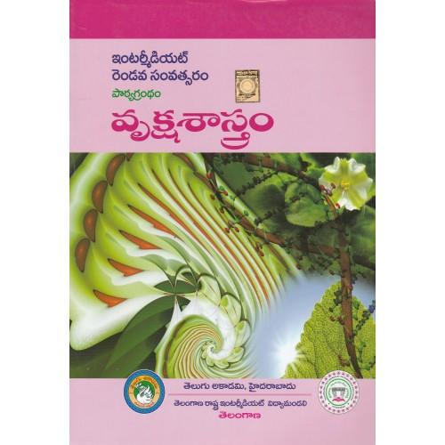 TEXT BOOKS | INTERMEDIATE | Bi PC | Botany Intermediate 2nd